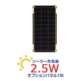 ソーラー充電器 YOLK Solar Paper(ヨーク ソーラーペーパー)追加パネル 2.5W ソーラーチャージャー