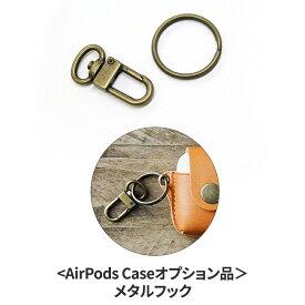 Hevitz <AirPods Caseオプション品>メタルフック アクセサリー