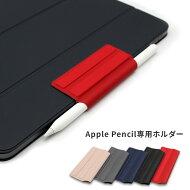 In-lineApplePencil専用マグネットホルダーiPadカバーに取り付け邪魔にならない収納第1世代第2世代アップルペンシルホルダー紛失防止
