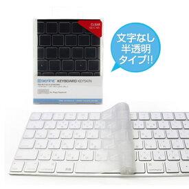 Magic Keyboard カバー クリア BEFiNE キースキン(ビファイン)マジックキーボード,プロテクター,シート,キーボードカバー,シリコン製カバー,キートップシート,クリア,透明