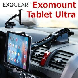 タブレット 車載ホルダー EXOGEAR ExoMount Tablet Ultra(エクソギア エクソマウント タブレット ウルトラ)グリップ式 車載スタンド 強力固定 吸着タイプ