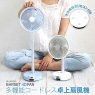 小型扇風機コードレスBluefeel