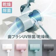 CLEAND歯ブラシ除菌乾燥機T-dryer[UV除菌器深紫外線コードレスUSBType-C充電式壁掛け可能]