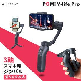 「比較動画あり」HACRAY POMi 3軸スマホ用ジンバル V-life Pro [ 手ぶれ補正 小型 片手持ち操作 フルスペック ] 初心者 入門 おすすめ ジンバル スマホ iphone 携帯 折りたたみ式 (ハクライ ポミ ブイライフ プロ) vlife HR20318 4570047543182