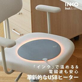 NHKテレビ番組『おはよう日本』まちかど情報室で紹介されました♪ 厚さ1ミリの薄いヒーター【送料無料】USBヒーター INKO Heating Mat Heal(インコ ヒーティングマット ヒール)インクで温める 電磁波カット 携帯ヒーター ホットマット ひざ掛け 1人用 厚さ1