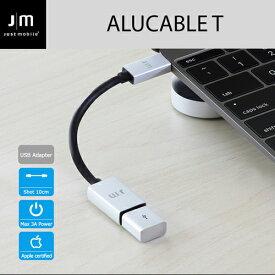 Type-C USB 変換アダプター Just Mobile AluCable USB-C 3.1 to USB Adapter(ジャストモバイル アルケーブル)高速充電 データ転送対応