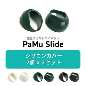 完全ワイヤレスイヤホン PaMu Slide イヤホン用シリコンカバー