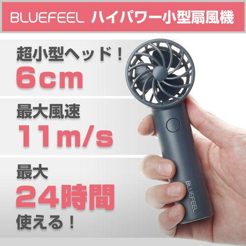 ポータブル扇風機 携帯扇風機 超小型ヘッド 風速11m/s 最大24時間使用 圧倒的パワフル風力 BLUEFEEL(ブルーフィール)ハンディファン モバイルファン モバイル扇風機 ミニ扇風機