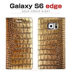 Galaxy S6 edge ケース GAZE Gold Croco Diary(ゲイズ ゴールドクロコダイアリー) 本革,牛革,24金,24K,手帳型,型押しレザー,クロコダイル ,ワニ型,ggalaxy s6 edge カバー,ギャラクシーs6エッジ カバー