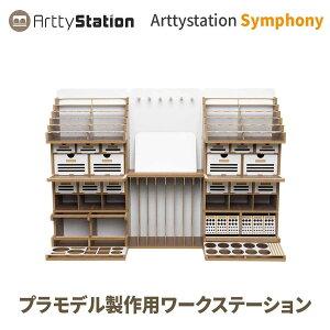 予約【プラモデル専用】組立式作業棚 Arttystation Symphony (シンフォニー) 充実の収納力 プラモデル 棚 模型 工具 収納 整理 部屋 収納 作業台 デスク プラモデル 塗料 飾り棚 プラモデル道具