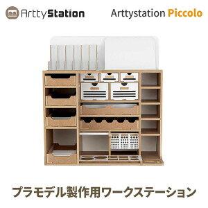 【プラモデル専用】模型工作台 Arttystation Piccolo (ピッコロ) 狭いスペースの収納 プラモデル 棚 模型 工具 収納 整理 部屋 収納 作業台 デスク プラモデル 塗料 飾り棚 プラモデル道具収納