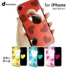 【訳あり アウトレット】iPhone 8 / 7ケース DreamPlus Heart MIRROR CASE(ドリームプラス ハート ミラーケース)アイフォン カバー 4.7インチ