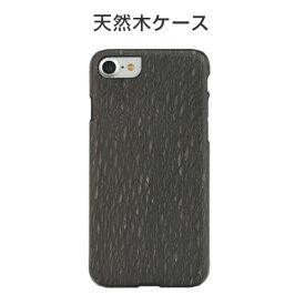 【訳あり アウトレット】iPhone 8 / 7ケース 天然木 Man&Wood Carbalho(マンアンドウッド カルバリョ)アイフォン カバー 4.7インチ 木製