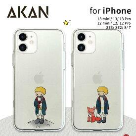 iPhone 13 ケース ソフト クリア バックカバー Akan リトルプリンス 【 iPhone 13 / 13 Pro / iPhone 13 mini / 12 mini / 12 Pro / 12 / SE 第2世代 (SE2)/8/7 】 アイフォン13 ケース 背面カバー型 アイフォンケース