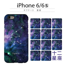 【訳あり アウトレット】iPhone6s ケース Dparks タフケース 星座(ディーパークス セイザ)アイフォン iPhone6