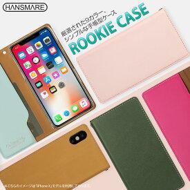 iPhone XS / X / 8 / 7 ケース 手帳型 HANSMARE ROOKIE CASE(ハンスマレ ルーキーケース)アイフォン カバー スタンド機能付き
