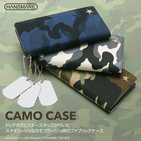 iPhone XS / X / 8 / 7 ケース 手帳型 HANSMARE CAMO CASE(ハンスマレ カモケース)アイフォン カバー スタンド機能付き カモフラ柄 ドッグタグ スタッズ