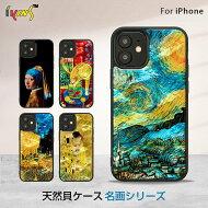 2019年発売新型iPhone5.8ケース天然貝ケース名画シリーズ(アイキンス)5.8インチアイフォン背面カバースマホケースクリムトゴーギャンモネゴッホ