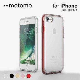 iphoneSE 第2世代 se2 ケース iPhone 8/7ケース motomo INO ACHROME SHIELD(モトモ イノ アクロムシールド)アイフォン カバー 4.7インチ 背面クリアケース
