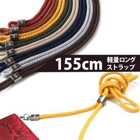 PHONECKLACE ロープストラップ 【交換用スマホストラップ/落下防止/肩掛け】 ショルダーストラップ ロープ