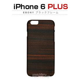 iPhone6s Plus/6 Plus ケース 天然木 Man&Wood Ebony(マンアンドウッド エボニー)ブラックフレーム,木目,木のケース,木製,ウッドケース,ウッドプレート,iPhone6 Plus カバー,アイホン6プラス ケース,iPhone6 Plus 5.5インチ カバー