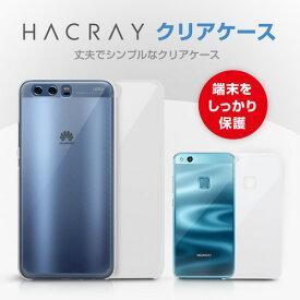 HUAWEI Android One AQUOS arrows Qua phone ZenFone HTC OPPO ケース クリアケース クリアハードケース カバー スマホケース 透明 ファーウェイ ピー テン専用