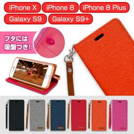 iPhone X ケース 手帳型 iPhone8 ケース 手帳 iPhone7 ケース カバー iPhone8Plus iPhone7Plus Galaxy S9 ケース Galaxy S9+ ケース手帳型 アイフォン ギャラクシー スマホケース ストラップ付 スタンド機能 フリップ 吸盤付き
