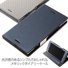 Xperia XZ3 ケース Xperia XZ2 ケース Xperia XZ1 ケース 手帳型 ZENUS Metallic Diary (ゼヌス メタリックダイアリー)エクスペリア エックスゼット カバー