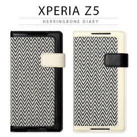 Xperia Z5 ケース 手帳型 ZENUS Herringbone Diary(ゼヌス ヘリンボーンダイアリー)エクスペリア ゼットスマホケース スマホカバー アイボリー ブラック 黒 ファブリック 高品質