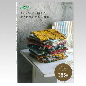 クロバーミニ織ですぐに楽しめる手織り メール便/宅配便可  71-395
