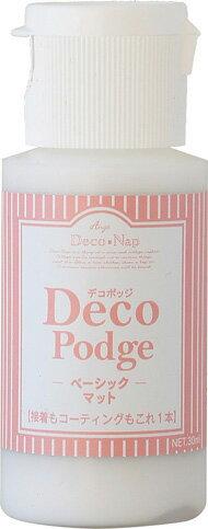 デコポッジ 《ベーシック・マット》(つやけし効果) 30mlag-4410ペーパーナプキン デコパージュ 材料 紙 ナフキン デコパッチ ケマージュ 紙ナプキン 手芸用品 abcクラフト