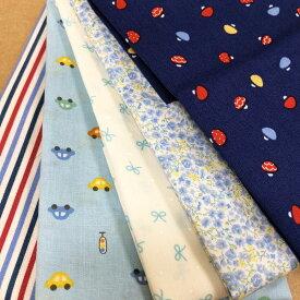 1000円 ゆうパケット 送料無料 国産カットクロス5枚組アソート(ブルー系) 1枚約55×30cmカット