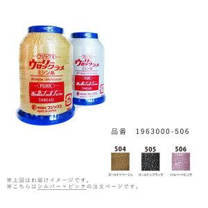 フジックス ミシン糸 ウーリーロックラメ シルバー×ピンク  1963000-506