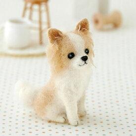 ふわふわ羊毛でつくるフェルト犬 チワワ(ロングコート)  h441-422