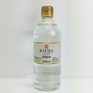 【ハーバリウム シリコンオイル】シリコンオイル 500ml