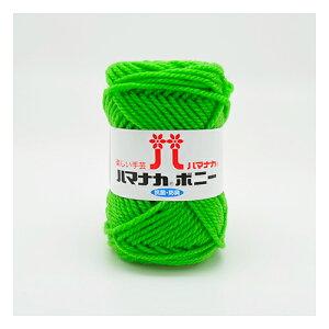【2021年6月度 月間優良ショップ受賞】 ハマナカ ボニー 50g 476 h4057-476