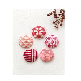 ルシアン 刺繍キット 和もようのクロスステッチ 包みボタン 5個セット 赤メール便/宅配便可  no-2802