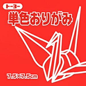 単色おりがみ(あか)7.5cm 折り紙 068102メール便/宅配便可