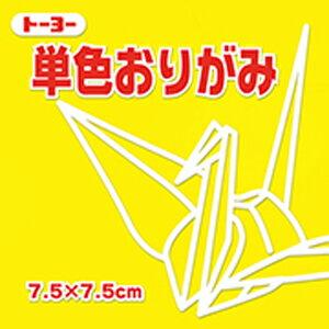 単色おりがみ(き)7.5cm 折り紙 068110メール便/宅配便可