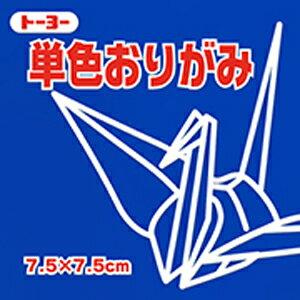 単色おりがみ(ぐんじょう)7.5cm 折り紙 068139メール便/宅配便可