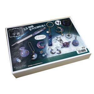 ABCクラフトがおすすめします レジンスペシャルボックス 宇宙 Space  fuk-79d
