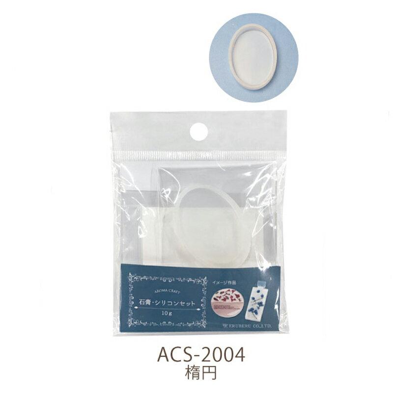 【アロマクラフト】石膏10g・シリコンセット 楕円メール便/宅配便可