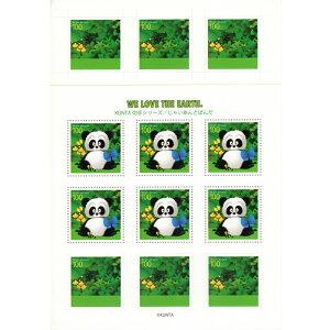 【2021年6月度 月間優良ショップ受賞】 シャドープリント KUNTA切手シリーズ「じゃいあんとぱんだ」 メール便/宅配便可 3d-kt002