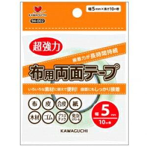 【布用】両面テープ 巾5mmメール便/宅配便可