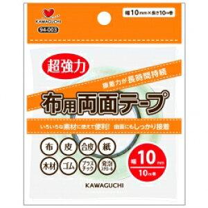 【布用】両面テープ 巾10mmメール便/宅配便可