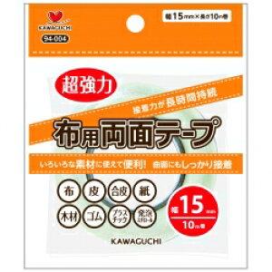 【布用】両面テープ 巾15mmメール便/宅配便可