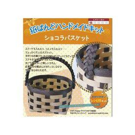 紙バンド(クラフトバンド)CraftBand(紙バンド)紙バンドハンドメイドキット【ショコラバスケット】メール便/宅配便可