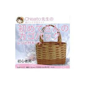 紙バンド(クラフトバンド)CraftBand(紙バンド)Chisato先生の 紙バンド手芸キット【初めてさんのカゴバッグ】[メール便/宅配便可]