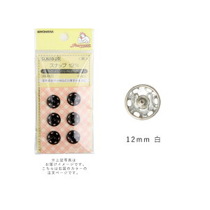 スナップボタン 白 12mm メール便/宅配便可 sun10-06