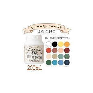 ミルクペイント/ピスタチオグリーン/200ml